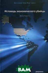 Исповедь экономического убийцы. 8-е издание  Перкинс Д. (пер. Богомолова М.) купить