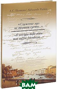 Служенье муз не терпит суеты... / Il servigio delle muse non soffre frivolezza...