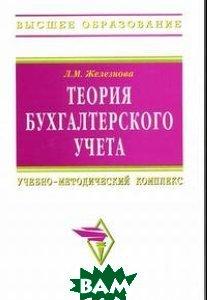 Теория бухгалтерского учета. 5-е изд., перераб. и доп  Железнова Л.М.  купить