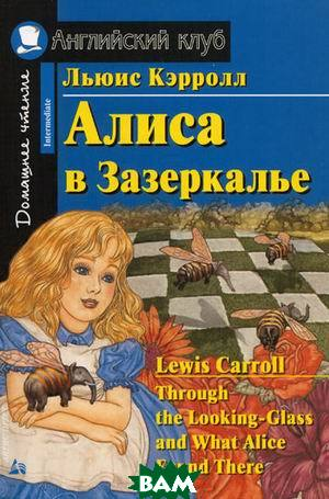 Алиса в Зазеркалье / Through the Looking-Glass and What Alice Found There 