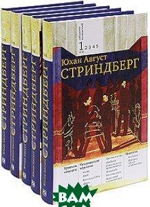 Юхан Август Стриндберг. Собрание сочинений (количество томов: 5)