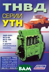 ТНВД серии УТН (ЗИЛ 5301 и др.)  В.Н. Семенов  купить
