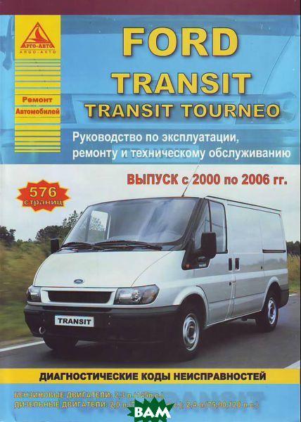 Ford Transit. Руководство по эксплуатации, ремонту и техническому обслуживанию. Серия: Ремонт автомобилей   купить