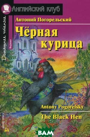 Черная курица, или Подземные жители. Домашнее чтение