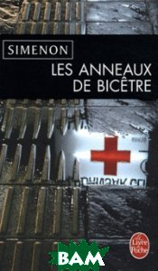 Les Anneaux de Bic&234;tre