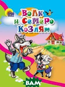 Волк и семеро козлят (волк в бандане)   купить
