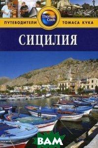 Сицилия. Путеводитель  Мартин Гастингс  купить