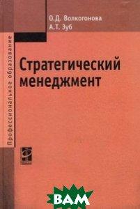 Стратегический менеджмент  Зуб А.Т., Волкогонова О.Д.  купить