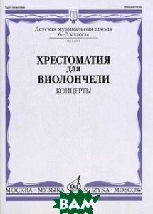 Хрестоматия для виолончели. Концерты. 6-7 классы детской музыкальной школы