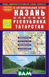 Автомобильный атлас. Казань, Республика Татарстан + административная схема области