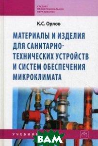 Материалы и изделия для санитарно-технических устройств и систем обеспечения микроклимата  Орлов К.С.  купить