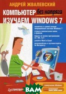 Компьютер без напряга. Изучаем Windows 7. Серия: Без напряга