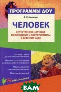 Естественно-научные наблюдения и эксперименты в детском саду. Человек  Иванова А.И. купить