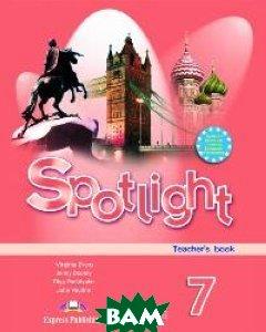 Spotlight. Английский язык. Английский в фокусе. 7 класс. Книга для учителя