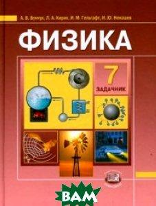 Бунчук. Физика 7 кл. Задачник. (2010)