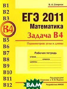 ЕГЭ 2011. Математика. Задача В 4. Рабочая тетрадь