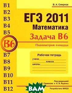 ЕГЭ 2011. Математика. Задача В 6. Рабочая тетрадь