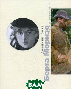 Берта Моризо. Роман-биография