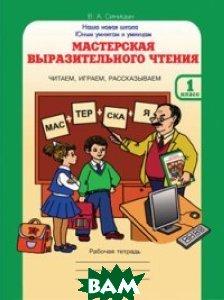 Мастерская выразительного чтения 1кл.Р/т  Синицын А. купить