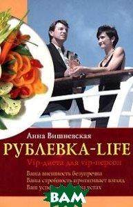 Рублевка-life. VIP-диета для VIP-персон  Вишневская Анна купить