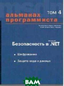 Альманах программиста. Том 4. Безопасность в Microsoft .NET   купить