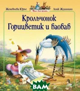 Крольчонок Горицветик и баобаб