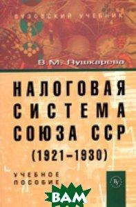 Налоговая система Союза ССР (1921-1930). Учебное пособие. Гриф УМО