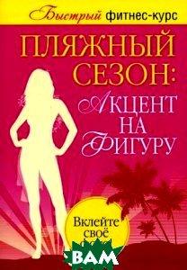 Пляжный сезон. Акцент на фигуру (комплект из 2 книг)