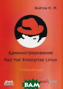Администрирование Red Hat Enterprise Linux. Учебный курс. Конспект лекций и практические работы v. 1. 10