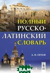 Полный русско-латинский словарь