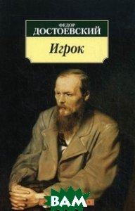 Игрок. Серия «Азбука-классика» (pocket-book)   Достоевский Ф.  купить