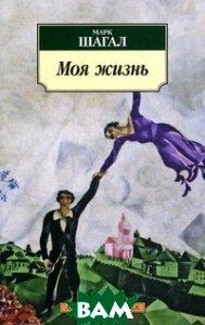 Моя жизнь/   Ma Vie/Серия: Азбука-классика  М. Шагал купить