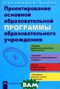 Проектирование основной образовательной программы образовательного учреждения