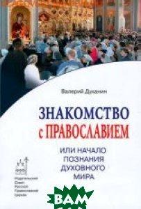 Знакомство с Православием или начало познания духовного мира