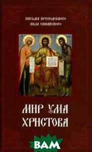 Мир ума Христова: письма преподобного Нила Синайского