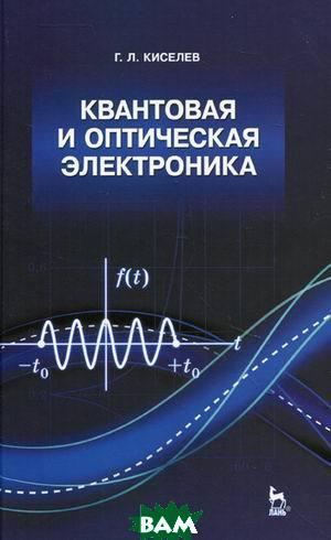 Квантовая и оптическая электроника. Учебное пособие