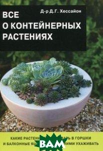 Все о контейнерных растениях. 2-е изд., испр.  Д-р Д. Г. Хессайон купить