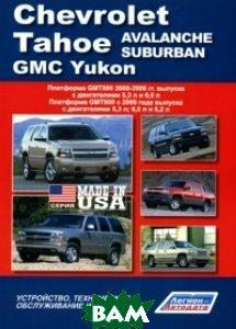 Chevrolet Tahoe / Avalanche / Suburban / GMC Yukon. Платформа GMT800 2002-2006 гг. выпуска с двигателями 5, 3 л и 6, 0 л. Платформа GMT900 c 2006 года выпуска с двигателями 5, 3 л; 6, 0 л; 6, 2 л