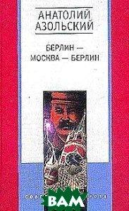Берлин Москва Берлин  Азольский А. купить