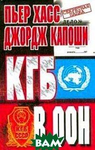 КГБ в ООН  Хасс П., Капоши Д. купить