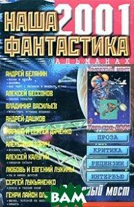 Наша фантастика Вып. 3 Звездный Мост-2001 Серия: Фантастика, альманах   купить