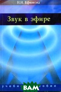 Звук в эфире  Ефимова Н.Н.  купить