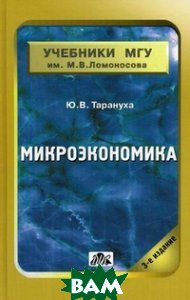 Микроэкономика МГУ  Тарануха Ю.В. купить