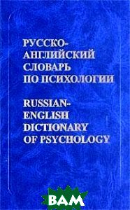 Русско-английский словарь по психологии  Никошкова Е. В. купить