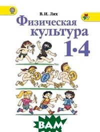 Физическая культура. Учебник. 1-4 классы. ФГОС
