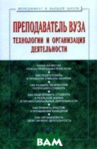 Преподаватель ВУЗа: технологии и организация деятельности. Учебное пособие
