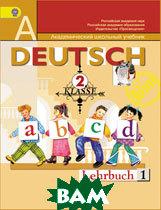 Немецкий язык. 2 класс. Первые шаги . Учебник. ФГОС (количество томов: 2)