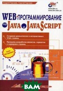 Web-программирование на Java и JavaScript  А. Гарнаев, С. Гарнаев купить