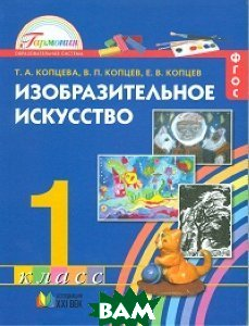 Изобразительное искусство. Учебник для 1 класса общеобразовательных учреждений. ФГОС