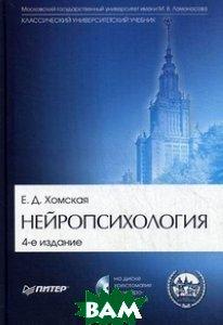 Нейропсихология. Учебник для вузов. Гриф МО РФ (+ CD-ROM)  Хомская Евгения Давыдовна купить